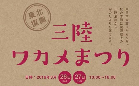 東京にて『三陸ワカメまつり』開催のおしらせ
