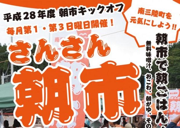 4月3日(日)・17日(日) さんさん朝市開催のお知らせ!