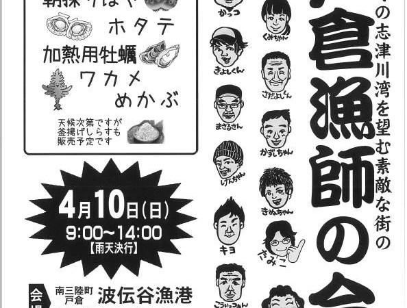 【第二回】戸倉漁師の会