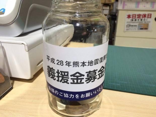 平成28年熊本地震発生地域のみなさまへ<br/>心よりお見舞い申し上げます。