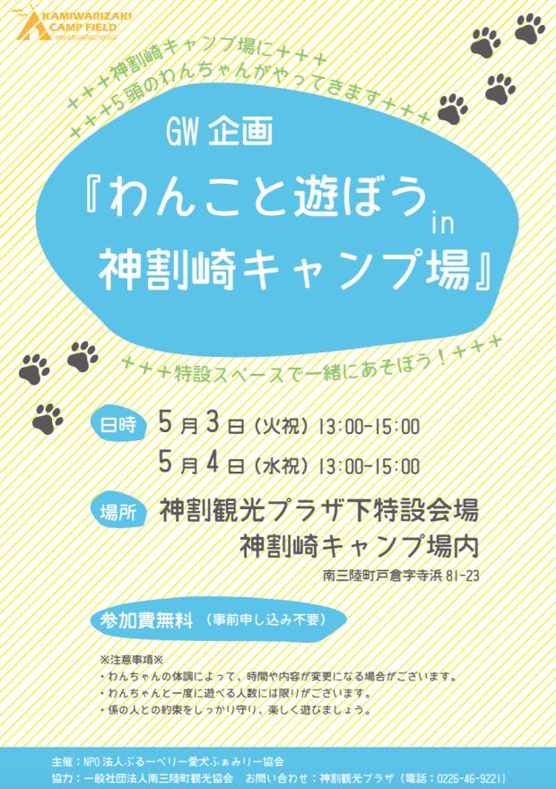 5/3~4 GW企画「わんこと遊ぼうin神割崎キャンプ場」