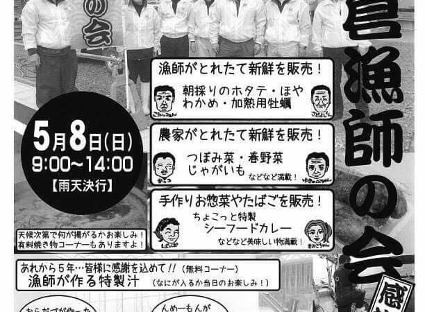 【第三回】戸倉漁師の会