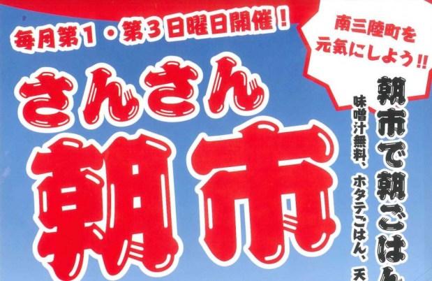 7/3(日)・7/17(日) さんさん朝市開催のお知らせ