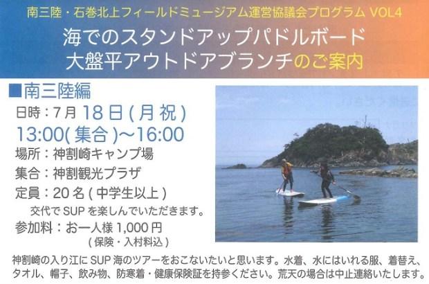 海でのスタンドアップパドルボード(SUP)体験会開催