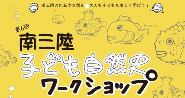 7/18(月 祝)「南三陸子ども自然史ワークショップ」開催のお知らせ