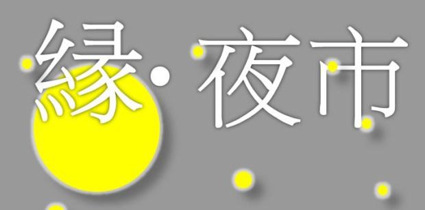 7月30日・31日「縁・夜市」開催のお知らせ