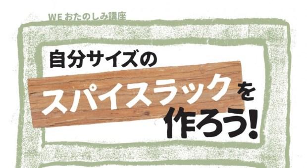 9/4(日) 自分サイズの スパイスラックを作ろう!手作りワークショップ♪