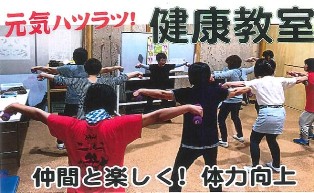 9/15(木)「元気ハツラツ!健康教室」開催のお知らせ