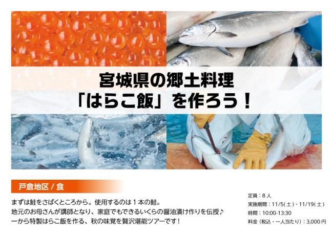 宮城県の郷土料理 「はらこ飯」を作ろう!