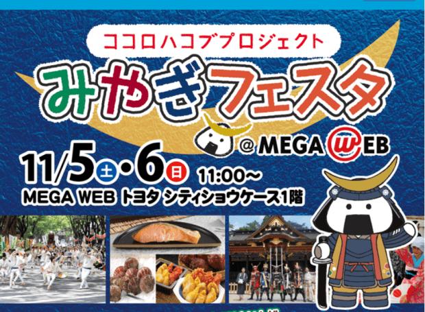 11月5日-6日「みやぎフェスタ@MEGA WEB」開催のお知らせ