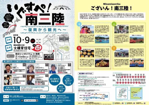 10/9 岡山県「いぐすぺ南三陸」開催のお知らせ