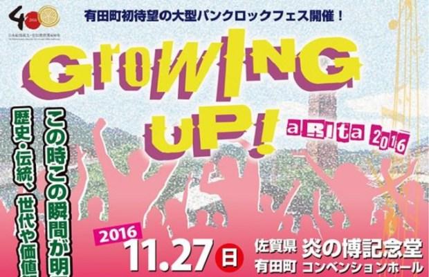 11/27 有田焼400周年記念イベントに南三陸ブース登場!