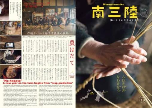 情報誌「南三陸vol.19」の発行について