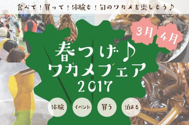旬のワカメ!!<br/>春つげ♪ワカメフェア2017