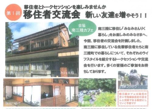 3/24 第1回移住者交流会開催のお知らせ