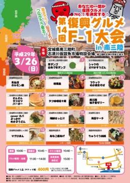 「復興グルメF-1大会in南三陸」開催!!