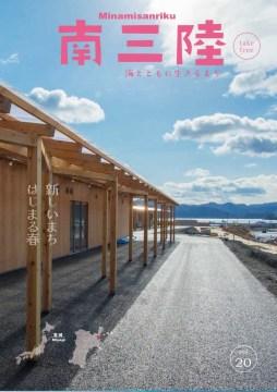 情報誌「南三陸vol.20」の発行について
