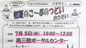 7/5(水) 初夏のこ~ぷのつどい開催のお知らせ