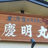 語り部と海鮮食事処『慶明丸』〜戸倉〜