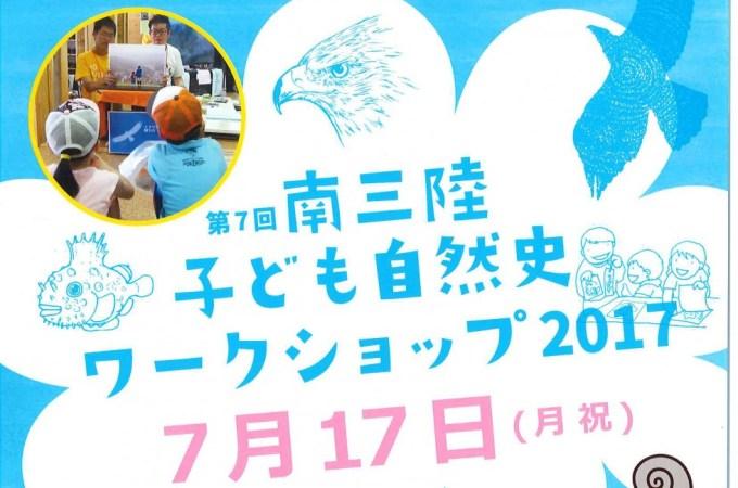 7/17(月・祝)第7回南三陸子ども自然史ワークショップ2017開催のお知らせ