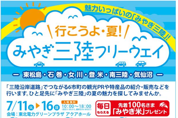7/11~16「行こうよ・夏!みやぎ三陸フリーウェイ」開催のお知らせ