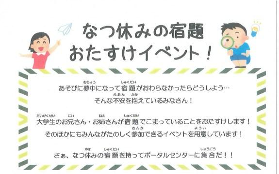 8/20(日) なつ休みの宿題おたすけイベント!開催のお知らせ