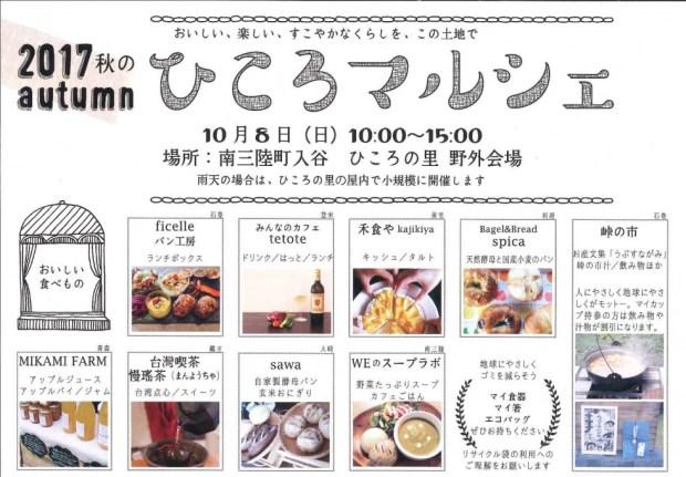 10/8(日) ひころマルシェ開催のお知らせ