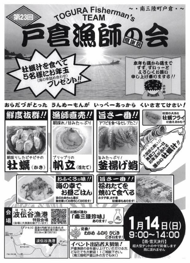 1/14(日)第23回「戸倉漁師の会 感謝祭」開催のお知らせ
