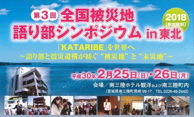 【2月25日(日)・26日(月)】全国被災地語り部シンポジウムin南三陸が開催されます!