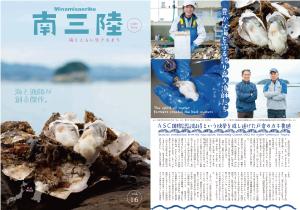 南三陸情報誌vol.16