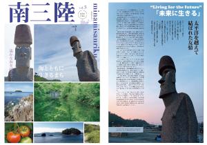 南三陸情報誌vol.5