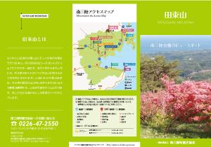 田束山パンフレット