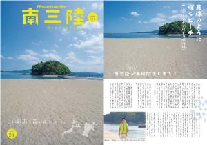 南三陸情報誌vol.21