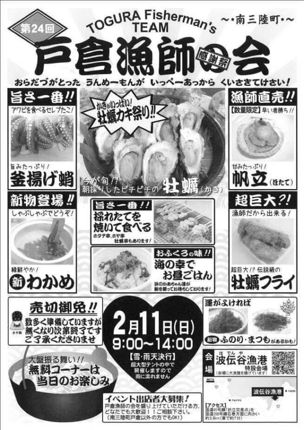 2/11(日)第24回「戸倉漁師の会 感謝祭」開催のお知らせ