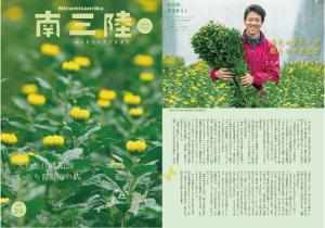 南三陸情報誌vol.24