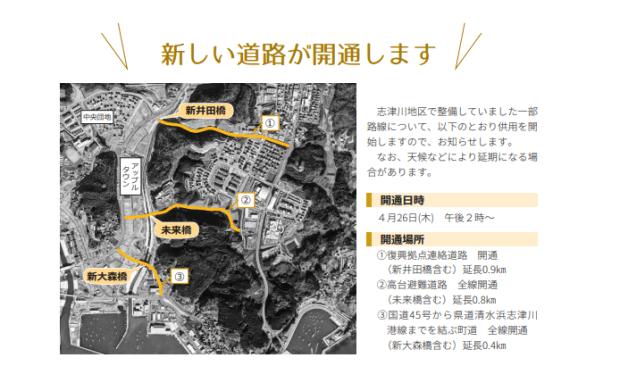 志津川地区 新たな道路開通!!
