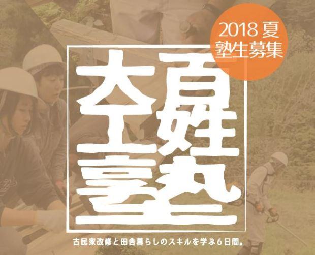百姓大工塾2018夏 塾生募集中!