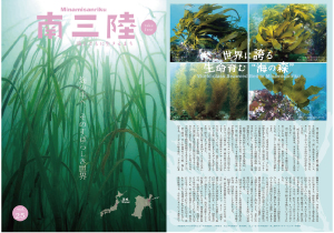 南三陸情報誌vol.25