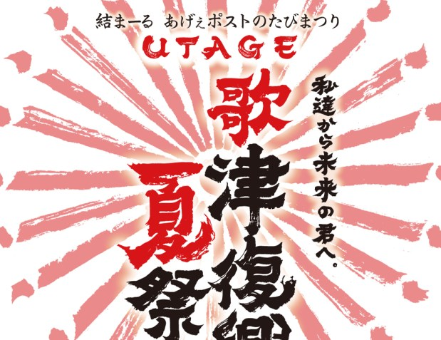 8/5(日) 歌津復興夏まつり開催のお知らせ