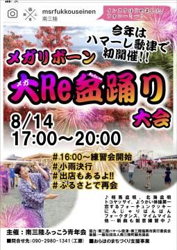 8/14(火)大Re盆踊り大会(メガリボーン踊り)