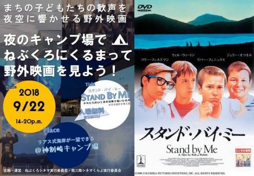 『ねぶくろシネマ』開催!! 〜キャンプ場で映画を見よう〜