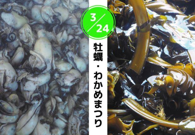 第88回 牡蠣・わかめまつり