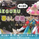 12/8(土)・9(日) MEGURU暮らし体験ツアー