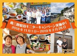 【南三陸宿泊モニターキャンペーン】ご予約はお早めに!!