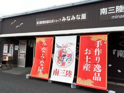 南三陸町観光協会公式アンテナショップ『みなみな屋』リニューアルオープン