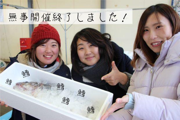 寒鱈牡蠣まつりの様子をお届け!