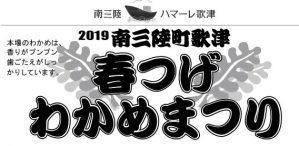 2019南三陸歌津春つげわかめまつり