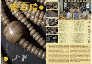 情報誌南三陸vol28