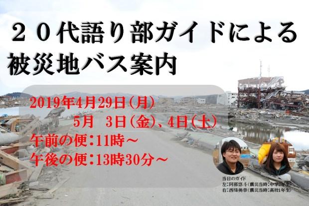 【最新の予約状況】20代語り部ガイドによる被災地バス案内