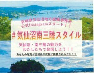 #気仙沼南三陸スタイル instagram投稿 Wプレゼントキャンペーン
